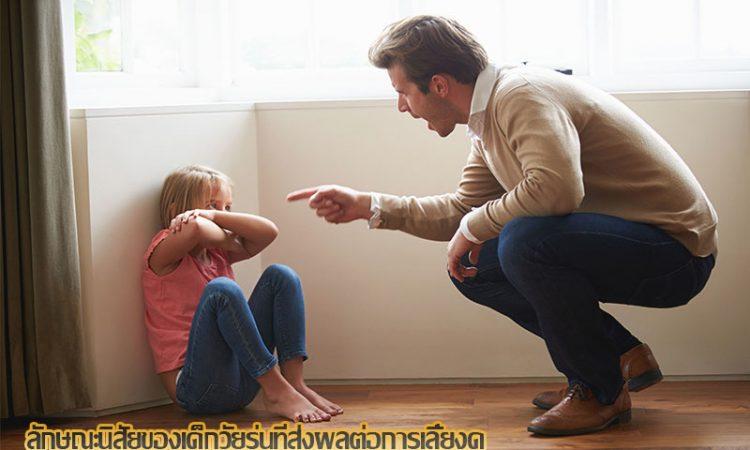 การต่อต้านของเด็ก